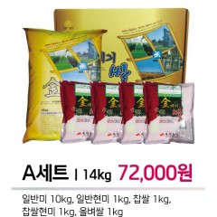 A세트 14kg